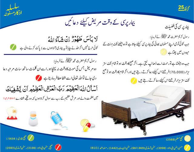 dua for patient in arabic