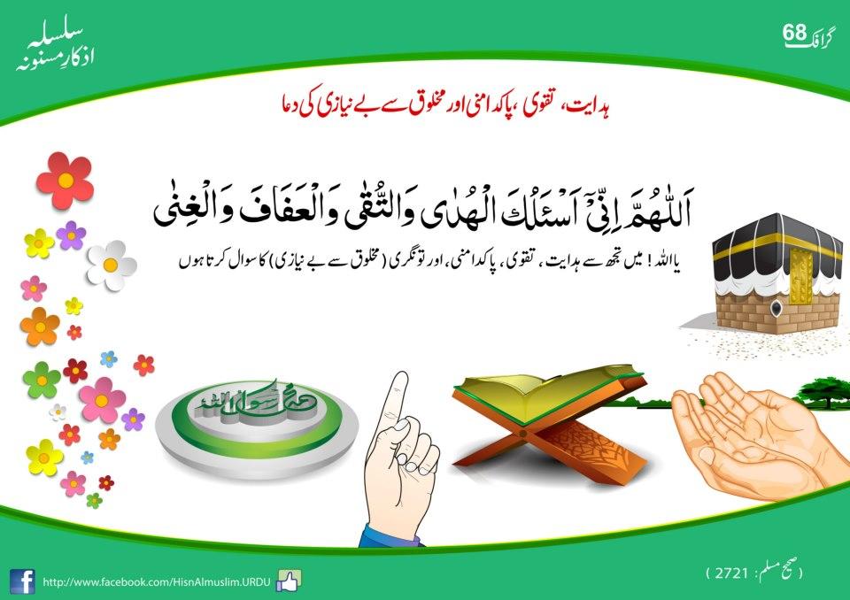 dua for pious in Urdu