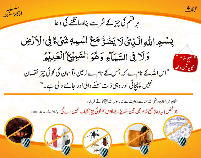 dua for protection from all evil enemies black magic
