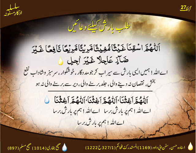 dua for rain to come in Urdu