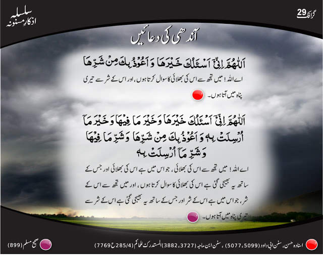 dua for stormy weather in Urdu