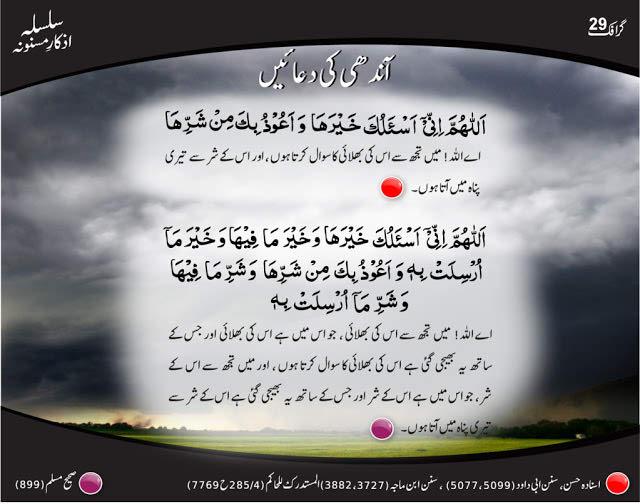dua for stormy weather in Urdu