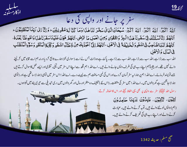 dua for travelling plane car motor bicycle