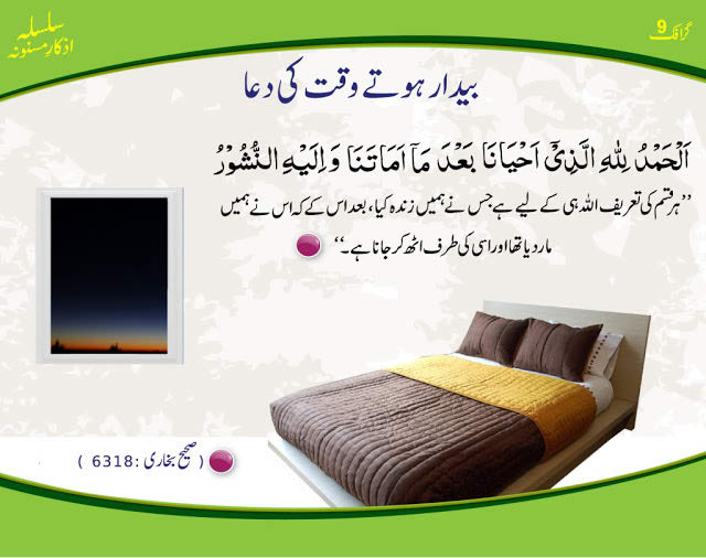 dua for waking up in Arabic