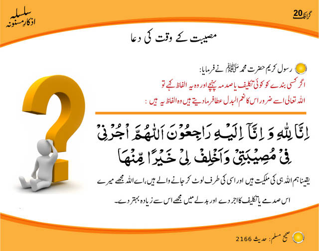 dua in difficulty in Arabic Islam