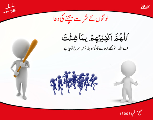 dua to abstain from evil of people