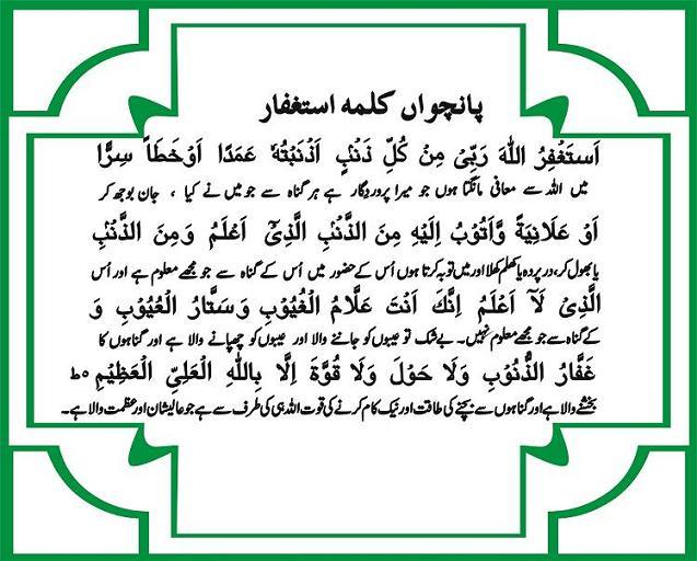 Panchwan Panjam Kalma Istighfar ka Urdu Hindi Tarjuma
