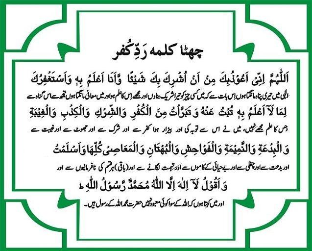 Sixth Chata Shisham Kalma Radde Kufr Ka Urdu Tarjuma