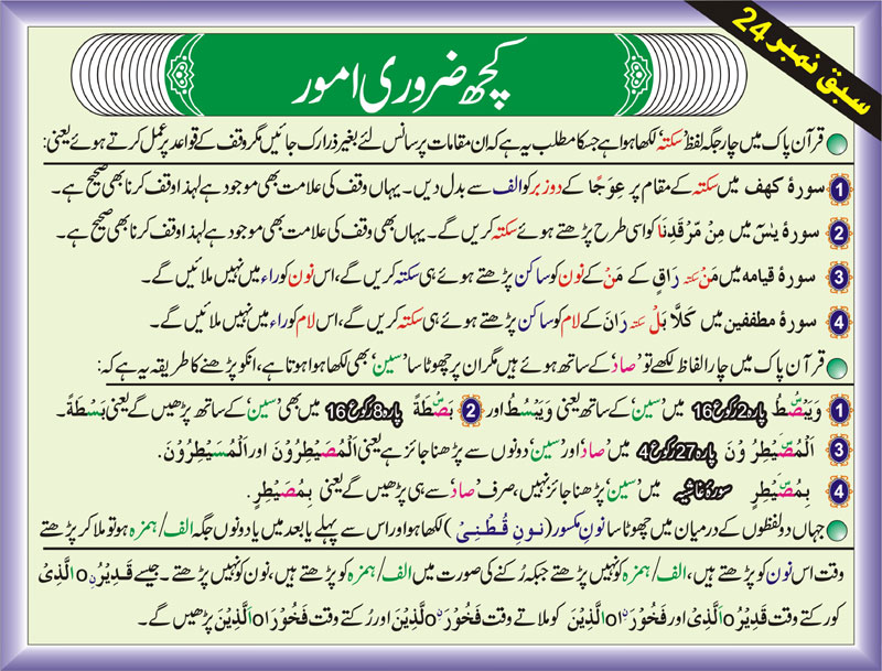 Tajweed Rules In Urdu-definition of saktah-Saktah means-tajwid saktah-hukum tajwid saktah-contoh tajwid saktah-ilmu tajwid saktah-rules sings of stopping