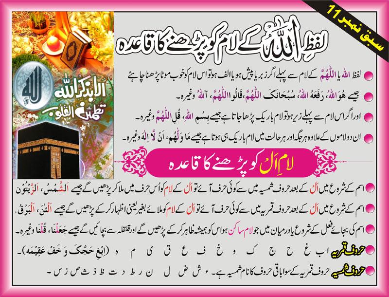 Tajweed Rules In Urdu-haroof e shamsi-haroof e qamri-tajweed lafze Allah
