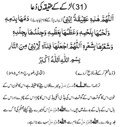 aqiqah ki dua in Urdu English