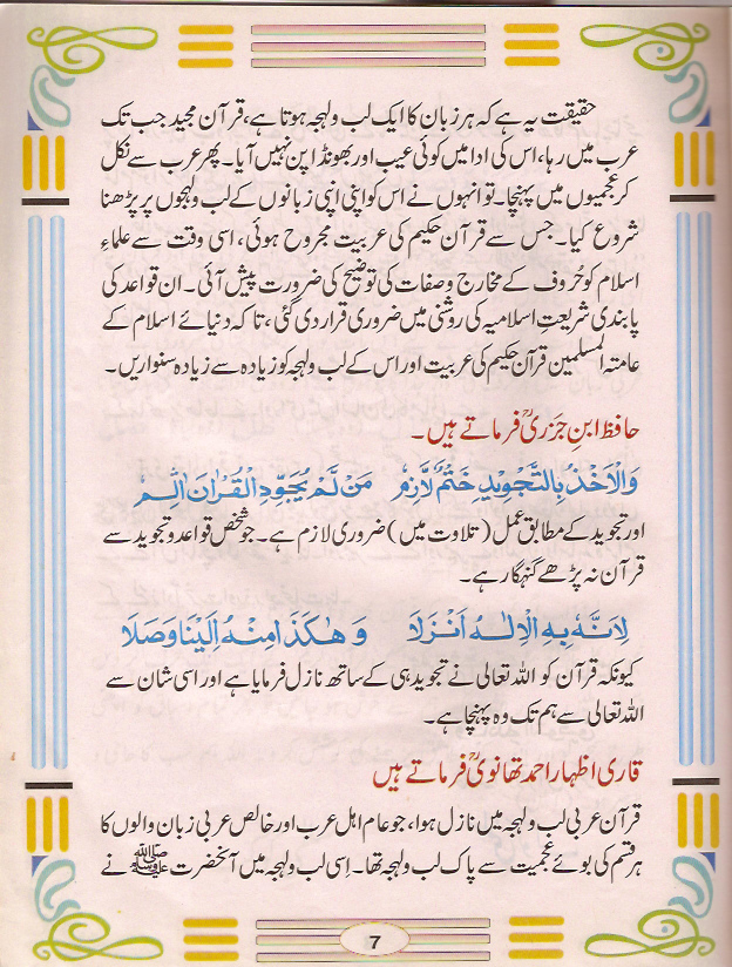 Asan Tajweed Urdu Book PDF By Salma Kaukab