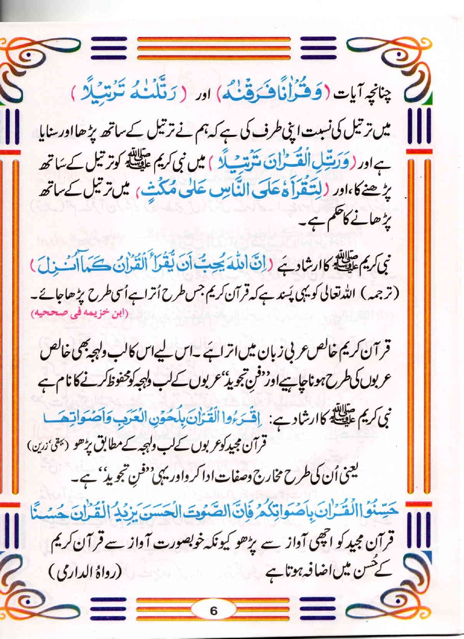 importance of tajweed in Quran