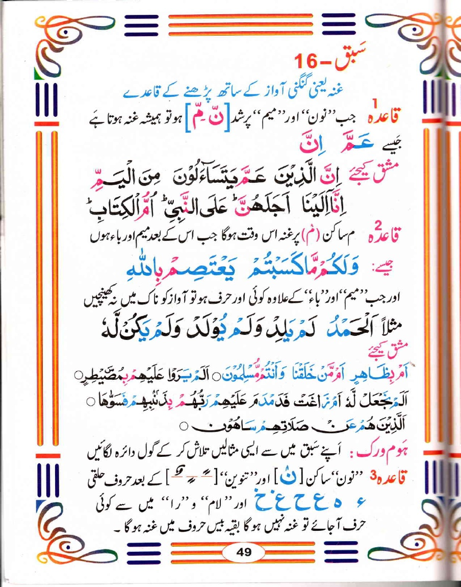 practice oar exercise of ghunna and noon sakin in tajweed urdu