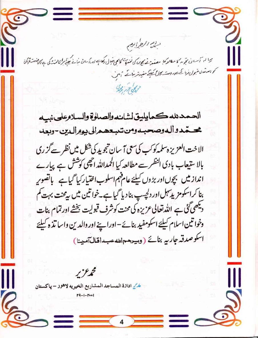 tajweed book in urdu by salma kokab