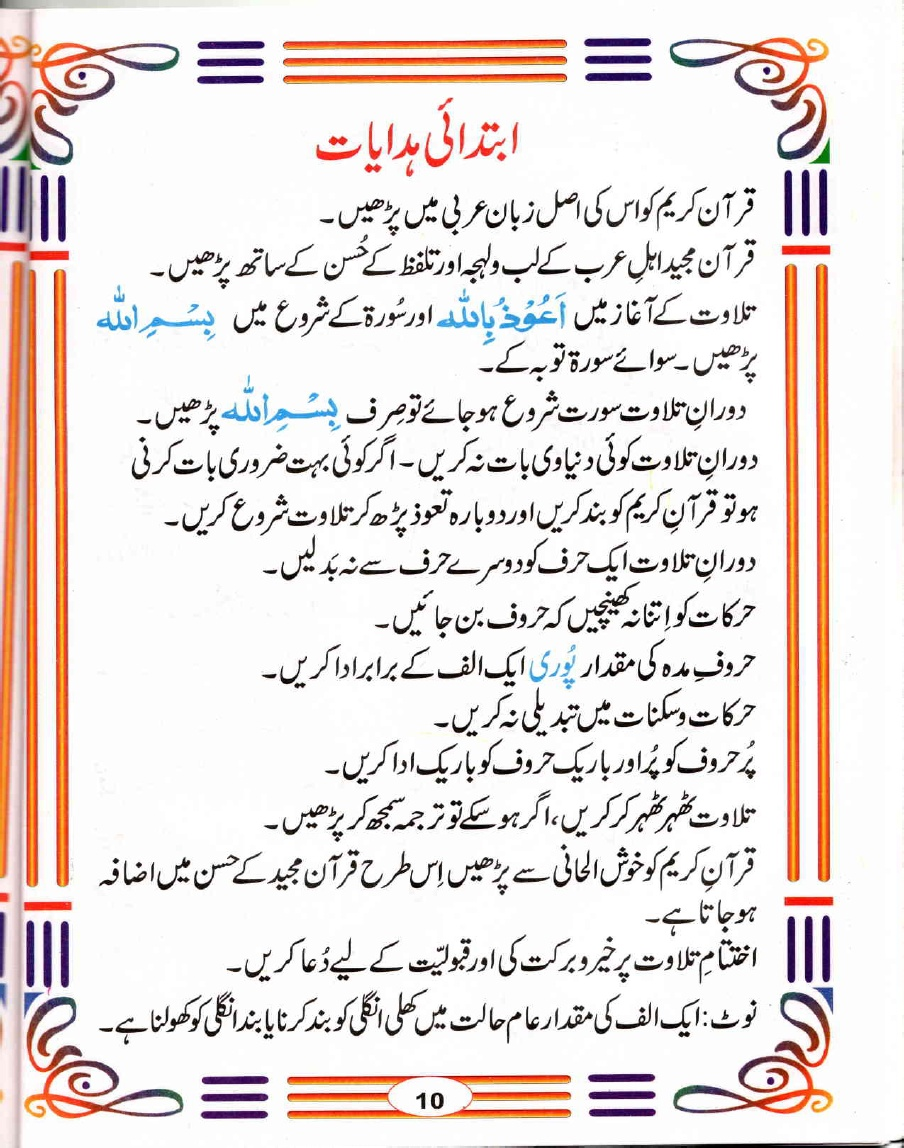 what are instruction to read quran