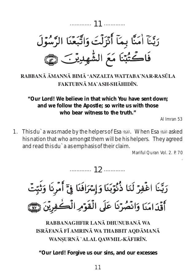 40-rabbana collection of short quranic duas-10