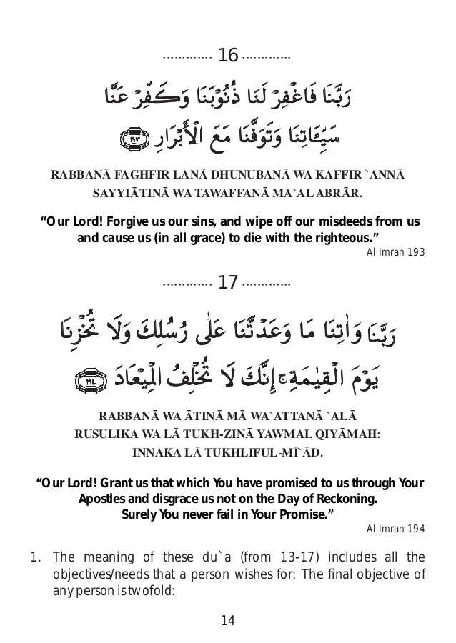 40-rabbana collection of short quranic duas-13