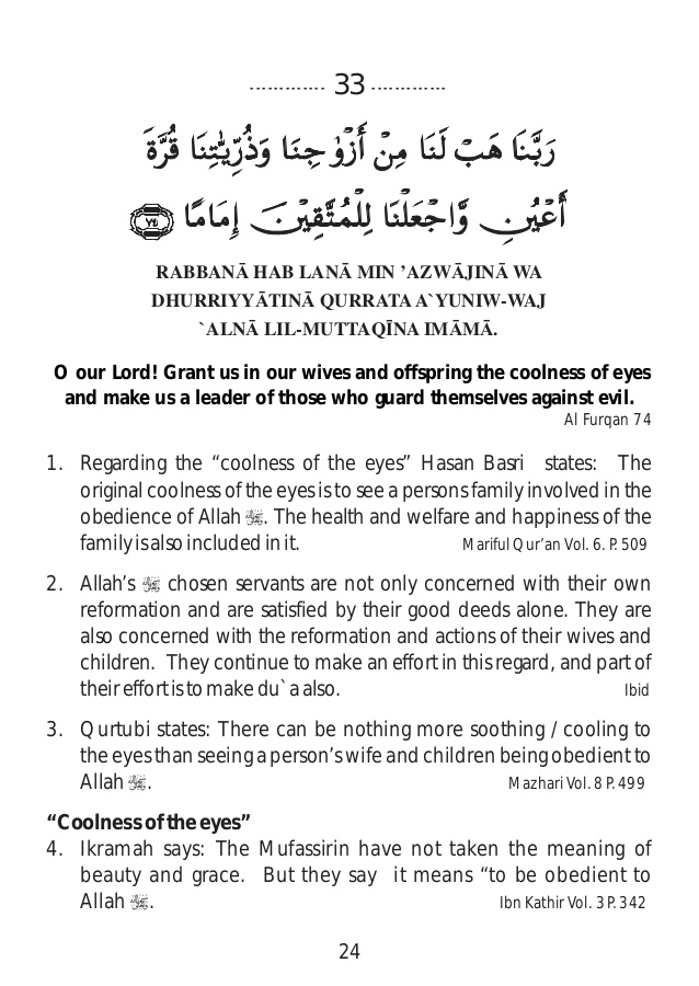 Learn dua qunoot translation