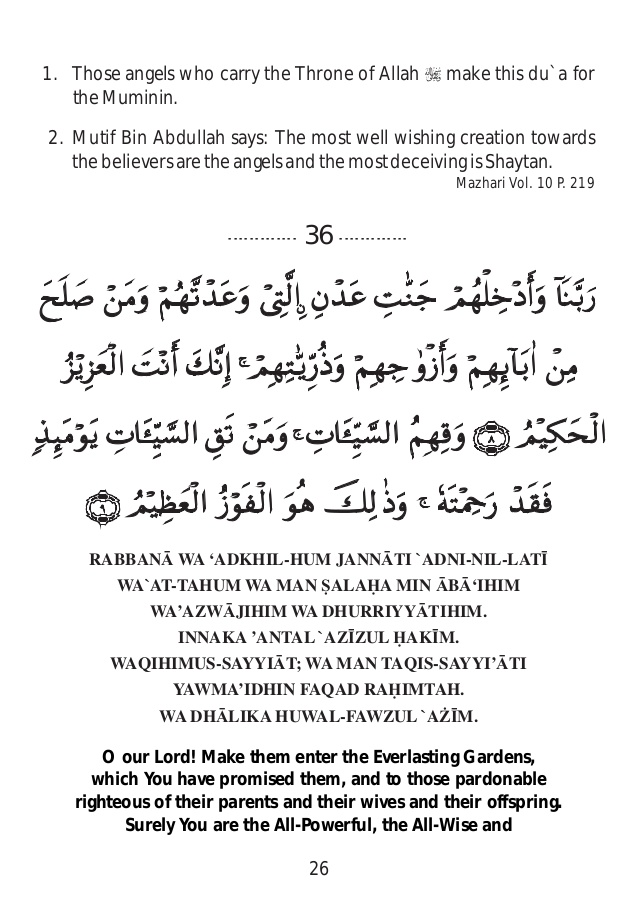 40-rabbana collection of short quranic duas-25