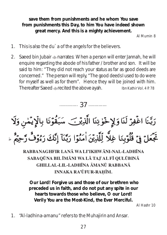 40-rabbana collection of short quranic duas-26