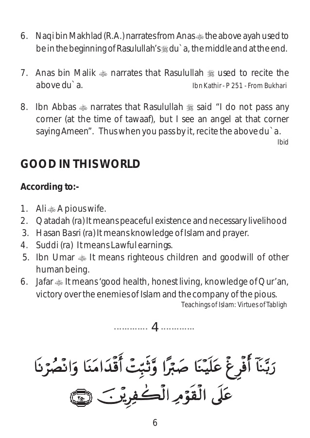 40-rabbana collection of short quranic duas-5