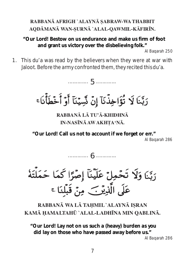 40-rabbana collection of short quranic duas-6