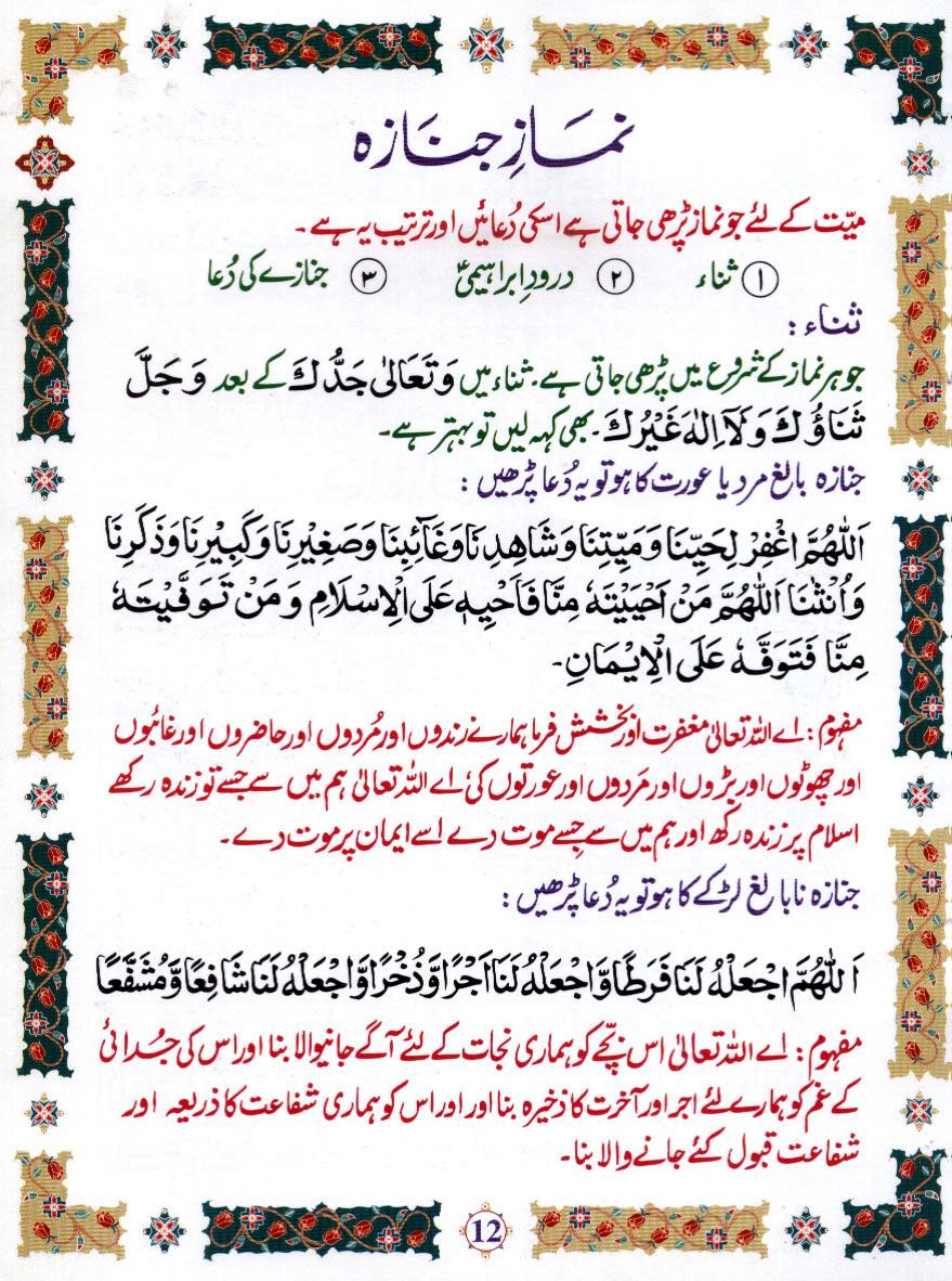 Namaz e Janaza Ka Tarika In Urdu Hindi
