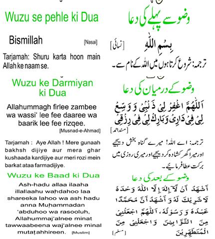 wuzu wazoo wudu karne se pehle darmiyan baad ki dua in Urdu Hindi tarjuma