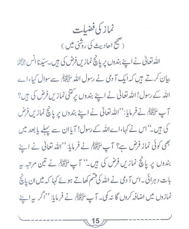 shia namaz in hindi pdf