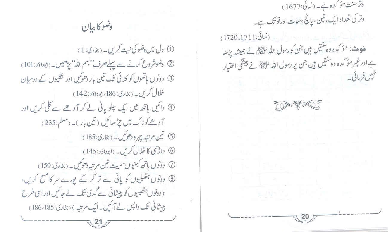 wazoo k faraiz tariqa in urdu pdf