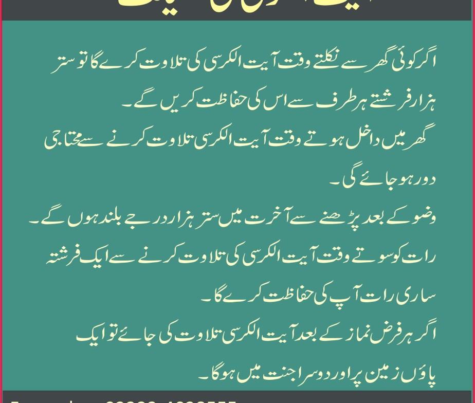 ayatul-kursi-ki-fazilat-ayatul-kursi-benefits-in-urdu-ayatul-kursi-advantages