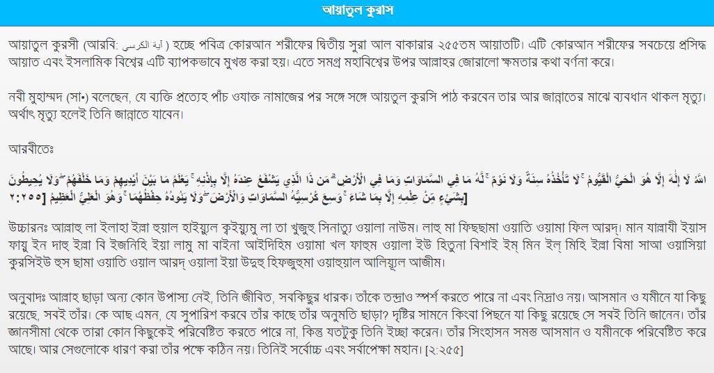 ayatul-kursi-ki-feezlat-benefits-imortance-in-hindi