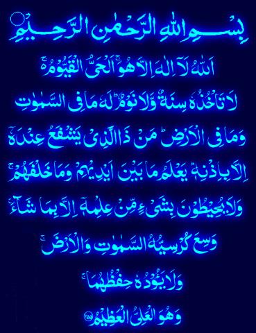 ayatul-kursi-image