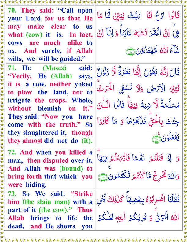 Recite Surah Al Baqarah Ayat No 70 To 73 Arabic Text in English Translation