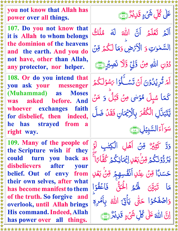 Surah Al Baqarah Ayat No 107 To 109 Arabic Text Reading in English Translation