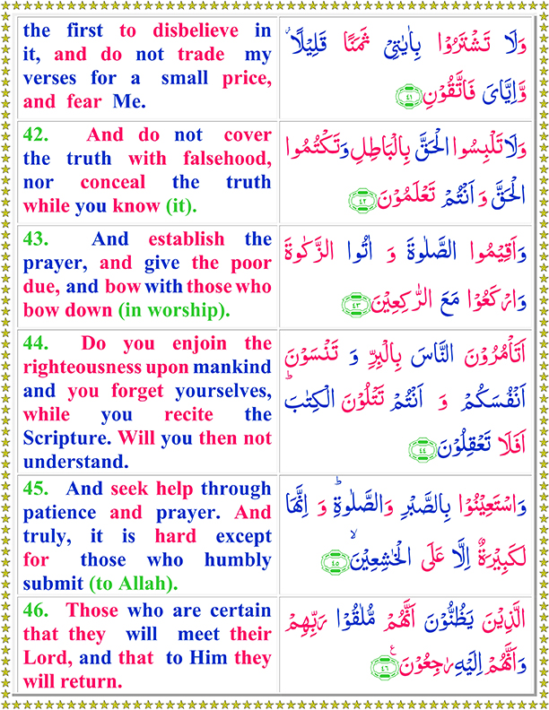 Surah Al Baqarah Ayat No 42 To 46 Arabic Text reading in English Translation