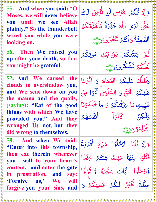 Surah Al Baqarah Ayat No 55 To 58 Arabic Text reading in English Translation