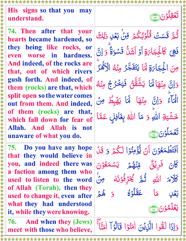 Surah Al Baqarah Ayat No 74 To 76 Arabic Text reading in English Translation