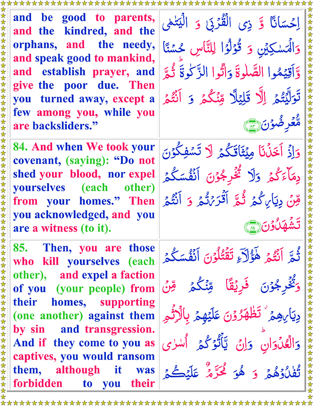 Surah Al Baqarah Ayat No 84 To 85 Arabic Text Reading in English Translation