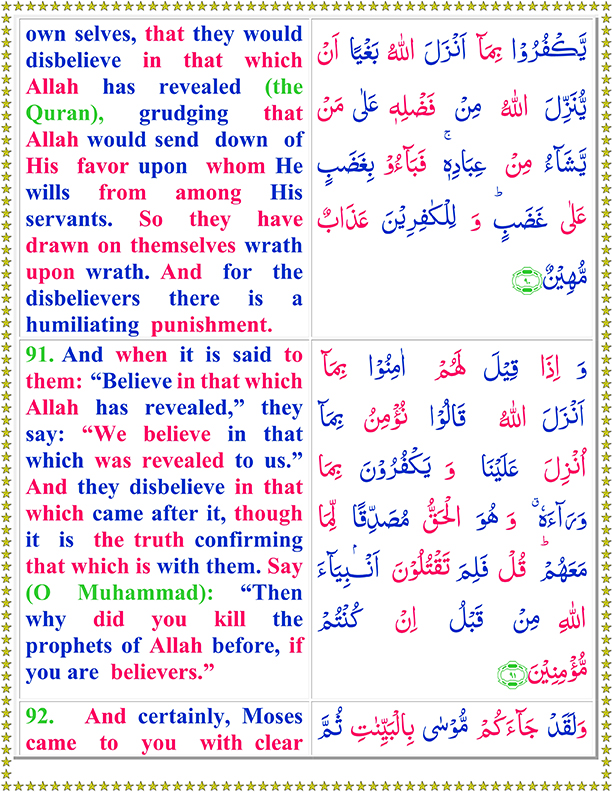 Surah Al Baqarah Ayat No 91 To 92 Arabic Text Reading in English Translation