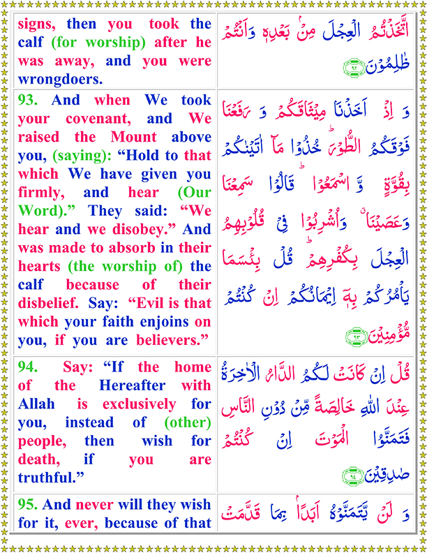 Surah Al Baqarah Ayat No 93 To 95 Arabic Text Reading in English Translation