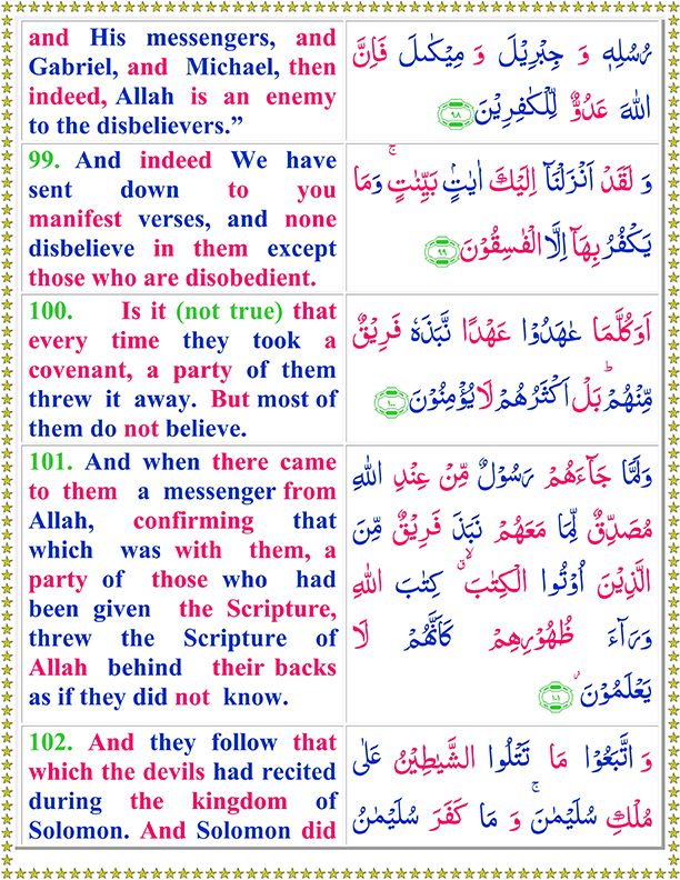 Surah Al Baqarah Ayat No 99 To 102 Arabic Text Reading in English Translation