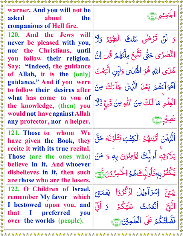 Surah Al Baqarah PDF Ayat No 120 To 122 Arabic Text Reading in English Translation