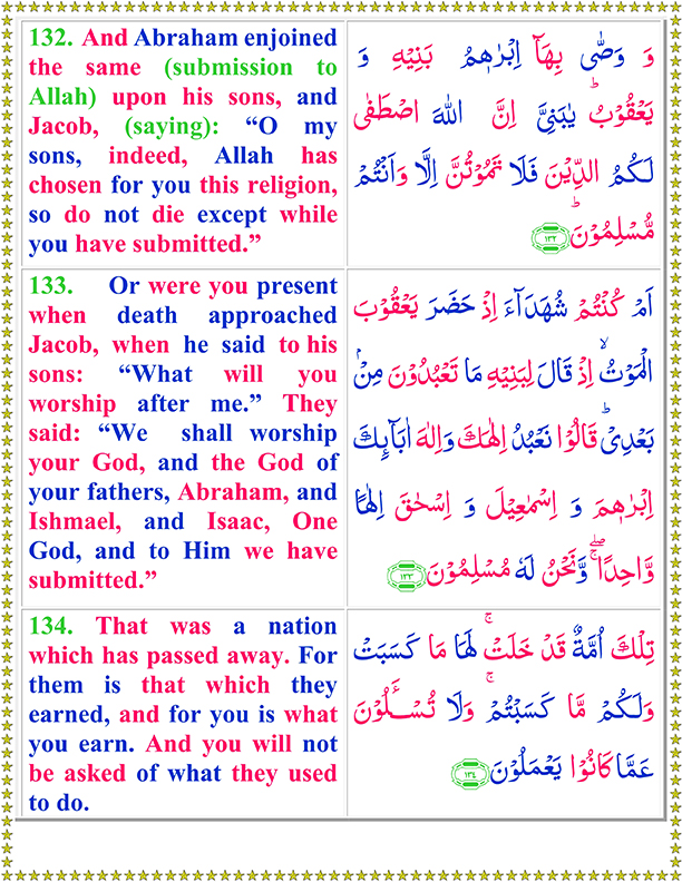 Surah Al Baqarah PDF Ayat No 132 To 134 Arabic Text Reading in English Translation