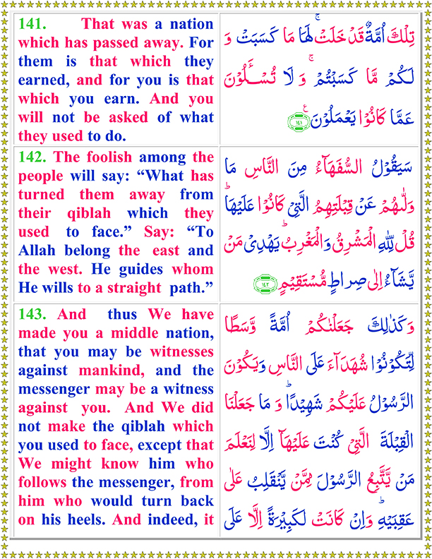 Surah Al Baqarah PDF Ayat No 141 To 143 Arabic Text Reading in English Translation