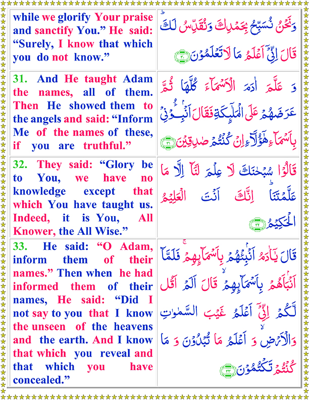 Surah Al Baqarah reading Ayat No 31 To 33 Arabic Text in English Translation