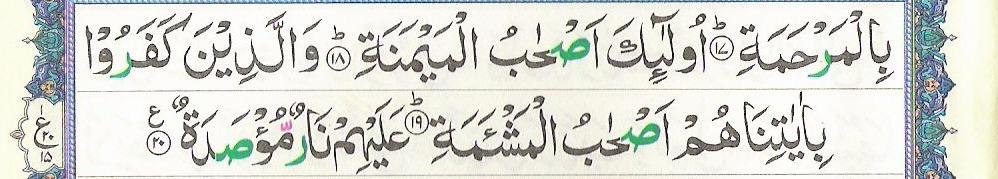 Surah Al Balad 90