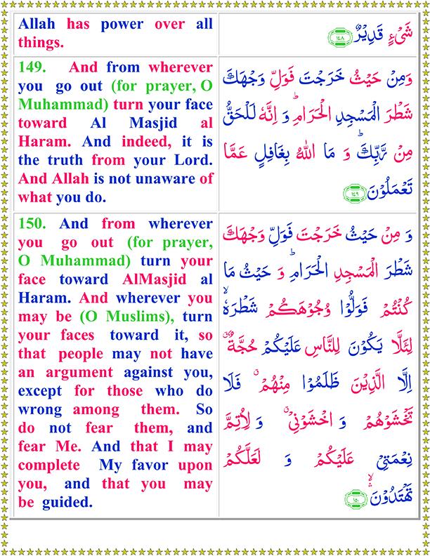 translation of surah mumtahena in english