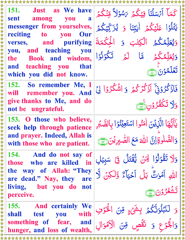 Surah Al Baqarah PDF Ayat No 151 To 155 Arabic Text Reading in English Translation